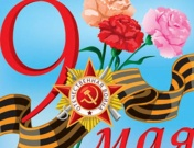 Поздравляем с приближающимся Днем Победы!